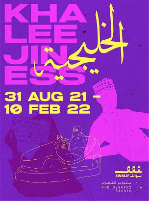 Khaleejiness poster