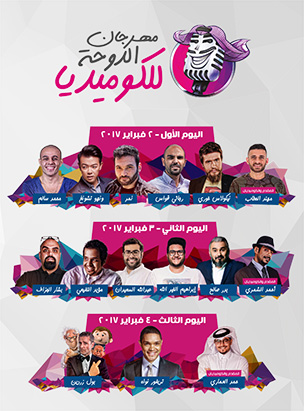 Doha Comedy Festival-Day 2 poster