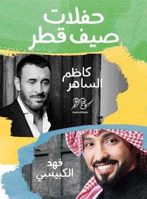 Kadim AlSahir & Fahad Al Kubaisi poster