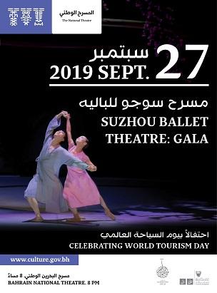 Suzhou Ballet Theatre - Gala  poster