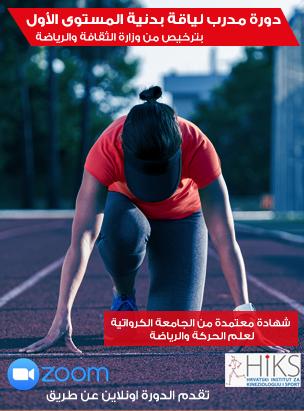 دورة مدرب لياقة بدنية المستوى الأول poster