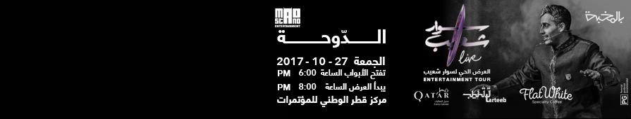 Swar Shuaib Live Tour Event- العرض الحي لسوار شعیب