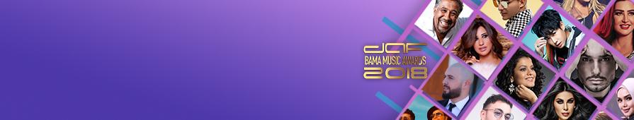 Bama Music Awards 2018
