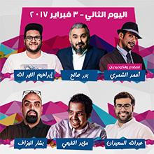 Doha Comedy Festival-Day 2