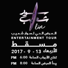 Swar Shuaib Live Tour Event - العرض الحي لسوار شعیب