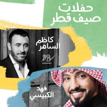 Kadim AlSahir & Fahad Al Kubaisi